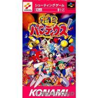 ■タイトル:極上パロディウス ■機種:スーパーファミコンソフト(SUPER FamicomGame)...