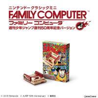 ■タイトル:(本体)ニンテンドークラシックミニ ファミリーコンピュータ 週刊少年ジャンプ創刊50周年...