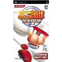 ■タイトル:実況パワフルプロ野球 ポータブル ■機種:プレイステーションポータブル ■発売日:200...