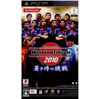■タイトル:ワールドサッカー ウイニングイレブン2010 蒼き侍の挑戦(WORLD SOCCER W...