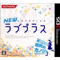 ■タイトル:NEWラブプラス ■機種:ニンテンドー3DSソフト(Nintendo 3DSGame) ...