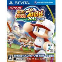 ■タイトル:実況パワフルプロ野球2012 決定版 ■機種:プレイステーションヴィータソフト(Play...