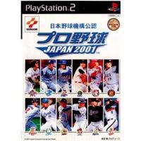 ■タイトル:プロ野球JAPAN2001(ジャパン2001)<br>■機種:プレイステーシ...