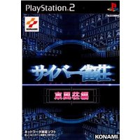 ■タイトル:サイバー雀荘 東風荘編 ■機種:プレイステーション2ソフト(PlayStation2Ga...