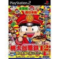 ■タイトル:桃太郎電鉄12 西日本編もありまっせー! ■機種:プレイステーション2ソフト(PlayS...