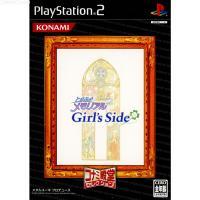 ■タイトル:ときめきメモリアル Girl's Side(ガールズサイド)(コナミ殿堂セレクション)(...