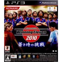 ■タイトル:ワールドサッカーウイニングイレブン2010 蒼き侍の挑戦 ■機種:プレイステーション3ソ...