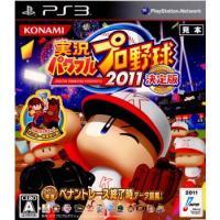 ■タイトル:実況パワフルプロ野球2011決定版 ■機種:プレイステーション3ソフト(PlayStat...