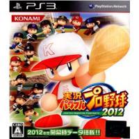 ■タイトル:実況パワフルプロ野球2012(パワプロ2012) ■機種:プレイステーション3ソフト(P...