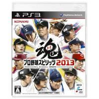■タイトル:プロ野球スピリッツ2013 ■機種:プレイステーション3 ■発売日: ■コメント: ☆★...