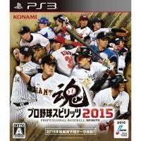 ■タイトル:プロ野球スピリッツ2015(プロスピ2015) ■機種:プレイステーション3 ■発売日:...