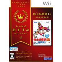 ■タイトル:みんなのおすすめセレクション 桃太郎電鉄16 北海道大移動の巻! ■機種:Wii ■発売...