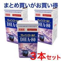 健康食品として1日2粒から4粒を目安に、水等でご利用下さい。  アルガトリウムDHA・EPA・DPA...