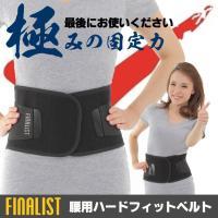 腰痛ベルト 腰痛 コルセット FINALIST 重度の腰痛に 男女兼用 ブラック 発売記念特価