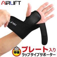 ・けんしょう炎、ねんざの手首の固定に。スポーツ、ウエイトトレーニング等での手首のトラブル防止に!  ...