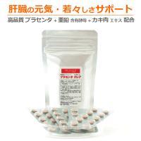 犬 猫 ペット用 肝臓の健康 サプリメント プラセンタ クレア 40粒