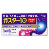 【セルフメディケーション税制 対象品】  「ガスター10 S錠」は、過剰に分泌した胃酸をコントロール...