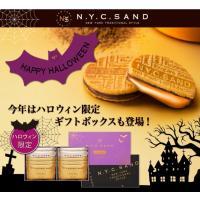 N.Y.C.S   ハロウィン  ギフト  ニューヨーク  キャラメルサンド(10個入)ニューヨーク...