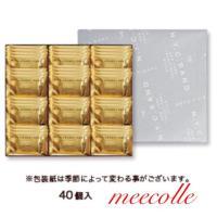 大人気のSweets、NYキャラメルサンド、40個入りボックスです。 東京駅大丸販売 お店では常に行...