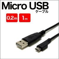 [商品名]Micro USB ケーブル [サイズ]約1m、約20cm(コネクタの長さ含む) [規 格...