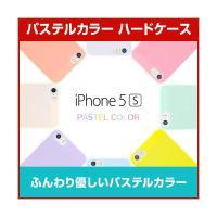 商品名 パステル ハードケース  仕様 春の陽気のような優しいカラーバリエーションのiPhoneケー...