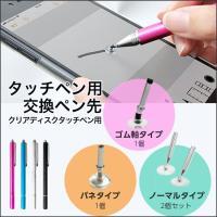 クリアディスクタッチペン専用の交換用ペン先。 長期のご使用によってついた汚れや消耗によって反応が悪く...