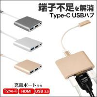 MacbookなどUSB Type-Cポートを搭載したパソコンに 接続するだけでHDMIポート、US...