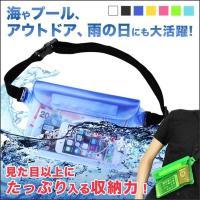 [商品名]ベルト付き 防水バッグ [特徴]海やプール、アウトドアやフェスで大活躍!  貴重品やよく使...