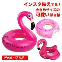 [商品名]JUMBO FLOAT 浮き輪 フラミンゴ / ドーナツ / ハート [特徴]個性的な全4...