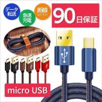 充電ケーブル iPhone Android タイプC スマホ Type-C Micro USB アイフォン 高速充電 急速 保証 耐久性 充電器 2.0m 1.8m 1.2m デニム 送料無料 ポイント 消化