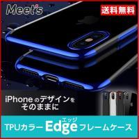 [商品名]TPUカラーエッジフレームケース [対応機種]iPhoneX シリーズ [カラー]・レッド...
