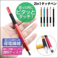 2in1ディスク型 スタイラスペン 導電繊維 スマートフォン アンドロイド スマホ 極細 タブレット 細い iphone 送料無料 ポイント 消化