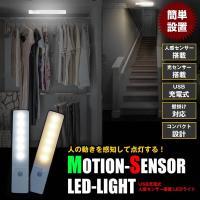 様々な場所で使用が可能なLEDライト  光センサー搭載! オートモードに設定することで 昼間は消灯し...