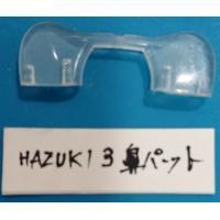 ハズキルーペ HAZUKI ハズキ3 ルーペ ラージ(旧タイプ)交換鼻パッド 1個