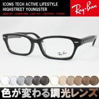 当店で取り扱いのレイバン製品は日本正規代理店であるミラリジャパン株式会社の商品です。  RX5130...