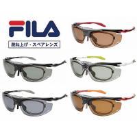 【リニューアル】 フィラ 偏光スポーツサングラス SF8932JL 跳ね上げ機能&レンズ3組交換式 度付き加工も激安(+1500円)FILA