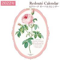 【2017年度版】 毎年好評をいただいておりますルドゥーテの花々をあしらったとても飾り栄えのする華麗...