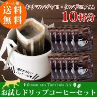 本格コーヒーを手軽に楽しめるドリップコーヒーのお試しセット。 キリマンジャロ・タンザニアAA 10袋...