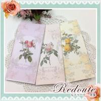 繊細で美しい薔薇を描く宮廷画家「ルドゥーテ」の薔薇シリーズの一筆箋です。3種の絵柄の内容で楽しめる薔...