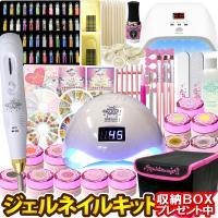 【セット内容】 UV-LED36Wライト 1台 ベースジェル 1個 3in1クリアジェル 1個 トッ...