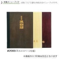 ●カラー種類 : 濃茶 / 白木 / 赤茶 ●ぬくもりを伝える木製メニューブックです。 ○ページ数:...