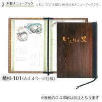 ●ぬくもりを伝える木製メニューブックです。 ○ページ数:4P ○サイズ:228×325mm ○ページ...