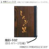 ●ぬくもりを伝える木製メニューブックです。 ○ページ数:4P ○サイズ:205×280mm ○ページ...