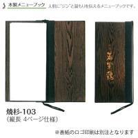 ●ぬくもりを伝える木製メニューブックです。 ○ページ数:4P ○サイズ:125×270mm ○ページ...