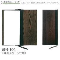 ●ぬくもりを伝える木製メニューブックです。 ○ページ数:4P ○サイズ:140×325mm ○ページ...