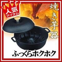 ●直径:250mm●深さ:80mm●やきいもをふっくらこんがり。芋を入れて火にかけるだけ水も油もいり...