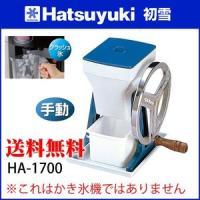 手動氷砕き器HA-1700はお手頃価格でクラッシュアイスが出来る機械です。喫茶店や居酒屋で使用するク...