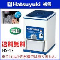 HS-17は定番の電動式クラッシュ氷製造器です。主に喫茶店や居酒屋のディスプレイ用クラッシュ氷を製造...