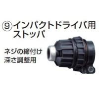 ●マキタ makita ●インパクトドライバ用ストッパ ●ネジの締付け深さ調整用。 ●適用モデル:T...