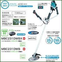 ●草刈刃:φ230、軽快チップソー ●回転数:高速0〜7,300min-1 / 低速0〜5,300m...